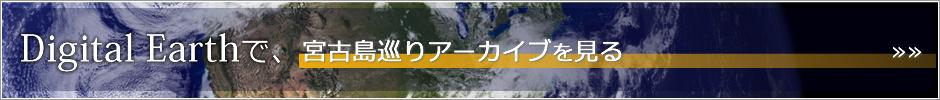 宮古島めぐりアーカイブ