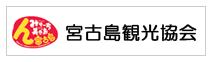 宮古島観光協会