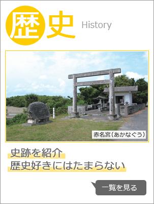 歴史:史跡を紹介  歴史好きにはたまらない