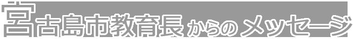 宮古島市 教育長からのメッセージ