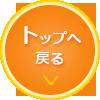 宮古島アプリの綾道(あやんつ)トップページ