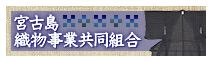 宮古島織物事業協同組合