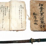 刀剣及び古文書