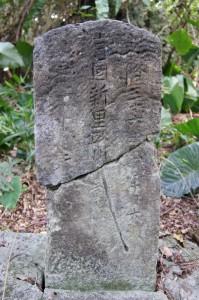 「乾隆三十六年大波」碑